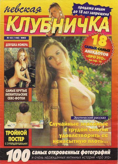 Невская клубничка №03 (140) 2003
