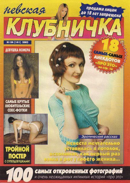 Невская клубничка №04 (141) 2003
