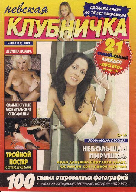 Скачать порно журнал: Невская клубничка 06 (143) 2003 Язык: порно журнал на