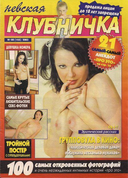 Невская клубничка №08 (145) 2003