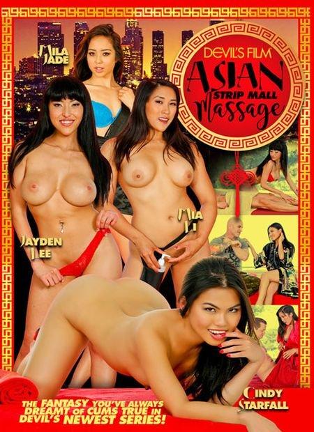 Asian Strip Mall Massage / Азиатский Стриптизный Массаж (2016)