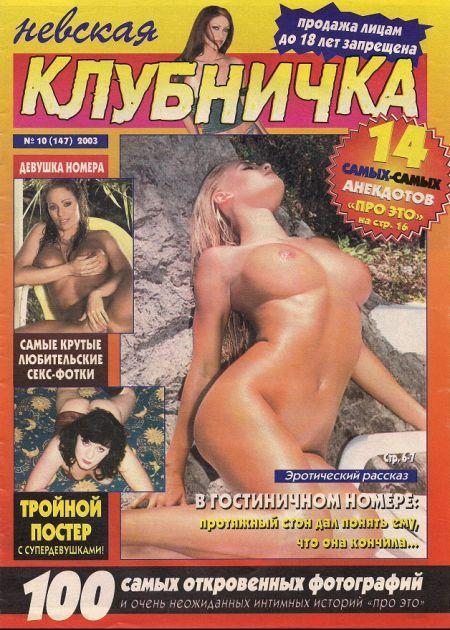 Невская клубничка №10 (147) 2003