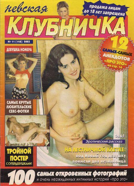 Невская клубничка №11 (148) 2003