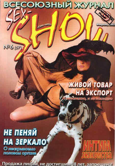 Sex-Show № 6 (2002)