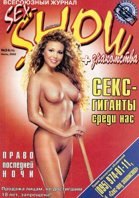 Sex-Show № 24 (2002)