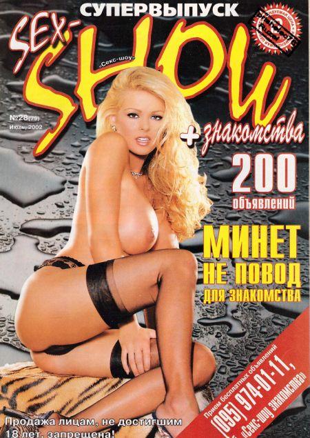 Sex-Show № 28 (2002)