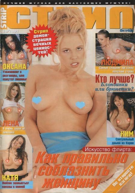 Стрип № 10 (2004)