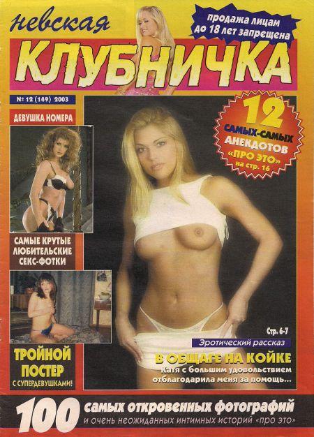 Невская клубничка №12 (149) 2003