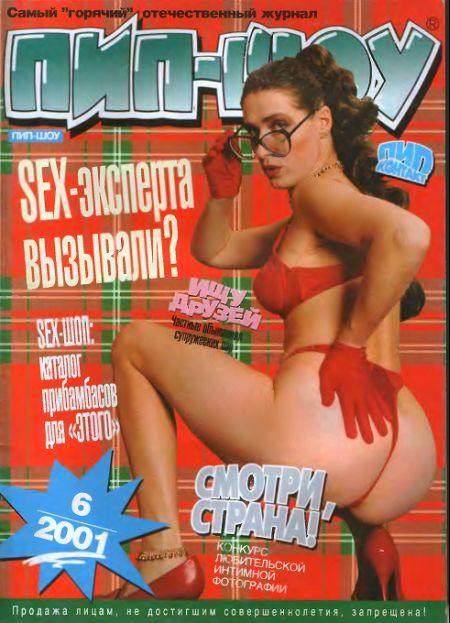 Пип-шоу № 6 (2001)