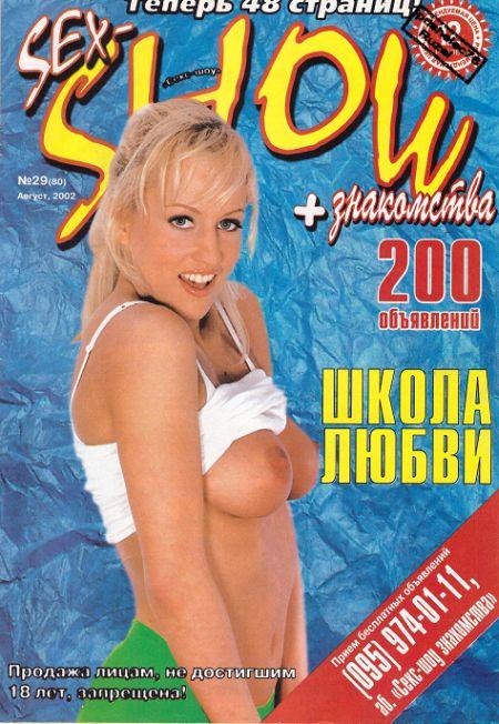 Sex-Show № 29 (2002)