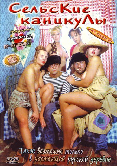 Сельские каникулы [1999]