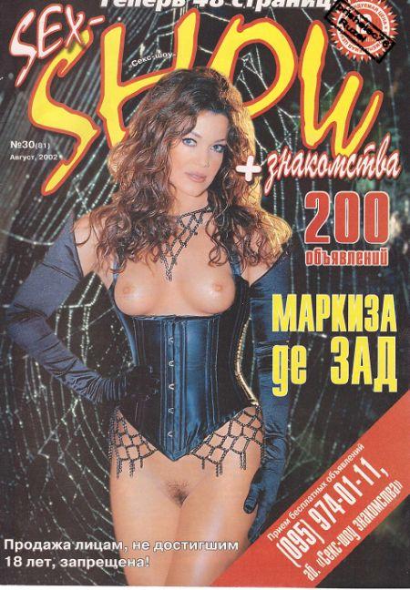 Sex-Show № 30 (2002)