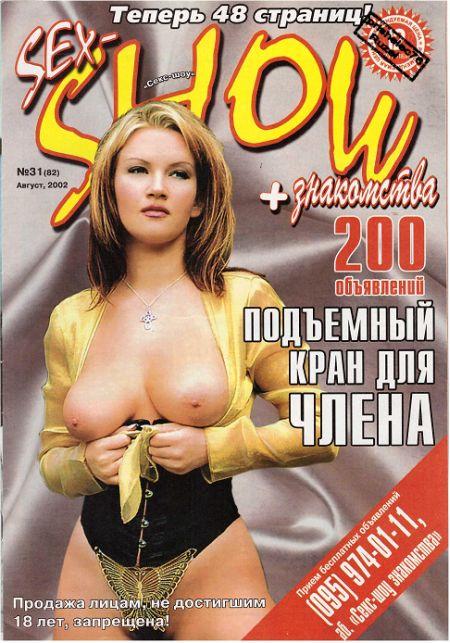 Sex-Show № 31 (2002)