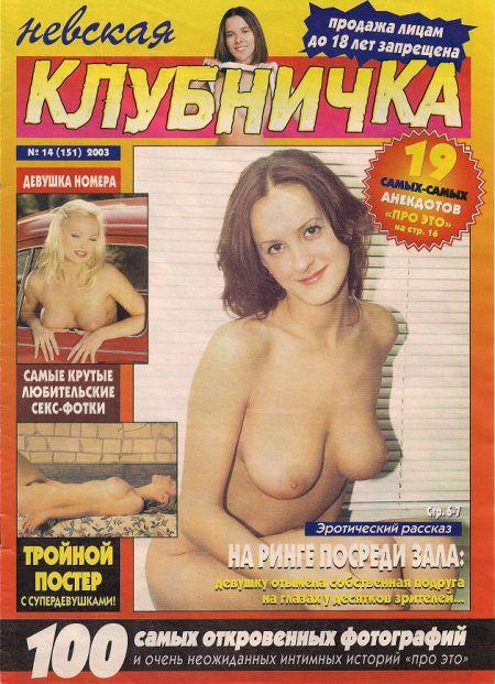 Невская клубничка №14 (151) 2003