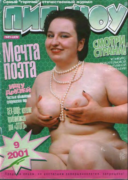 Пип-шоу № 9 (2001)