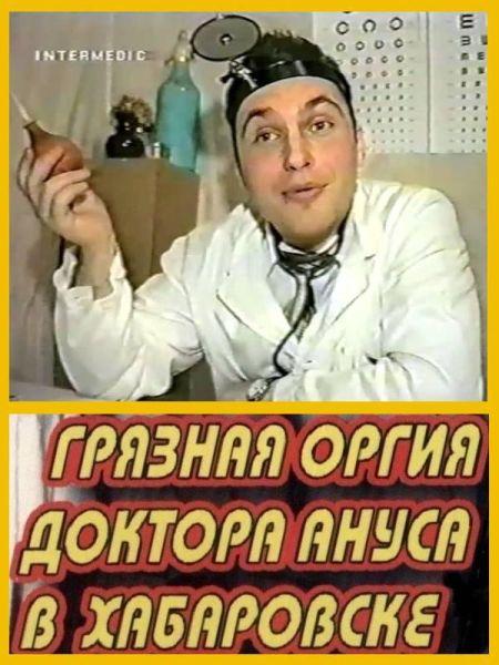 Грязная оргия доктора Ануса в Хабаровске [1999]
