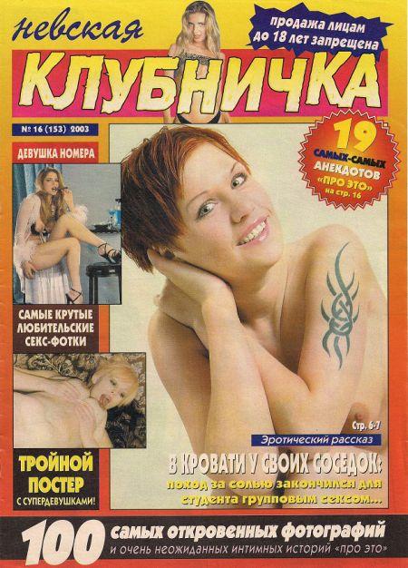 Невская клубничка №16 (151) 2003