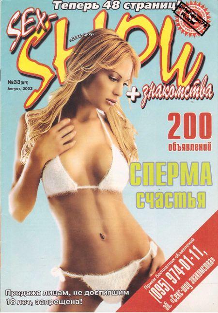 Sex-Show № 33 (2002)