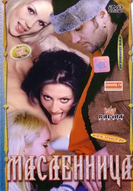 Масленница [2004]
