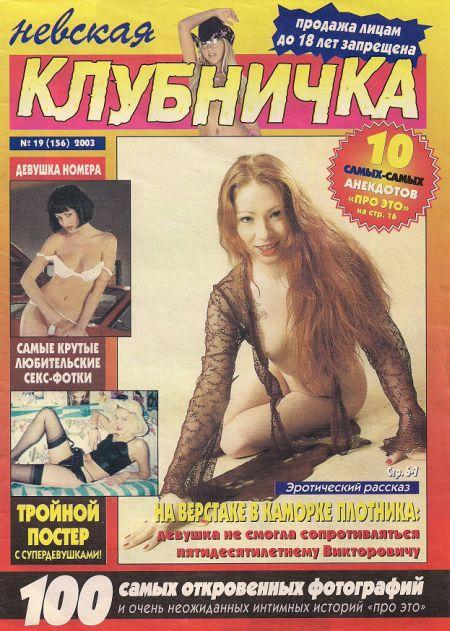 Невская клубничка №19 (156) 2003
