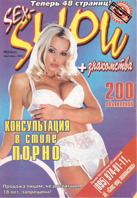 Sex-Show № 34 (2002)