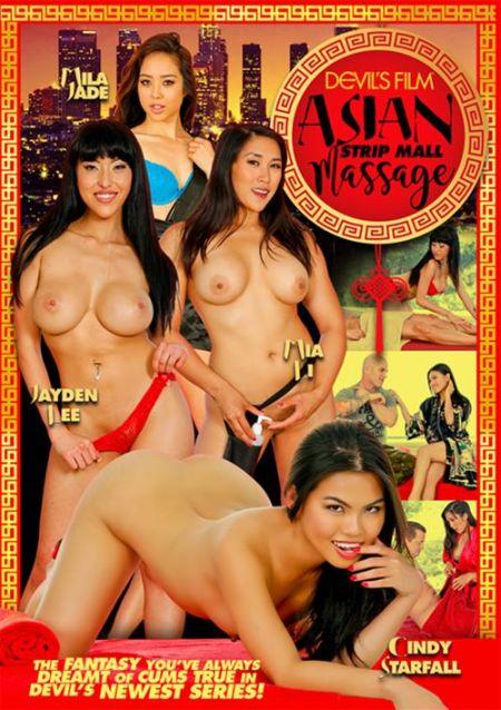 Asian Strip Mall Massage 1 / Азиатский Массаж 1 [2016]