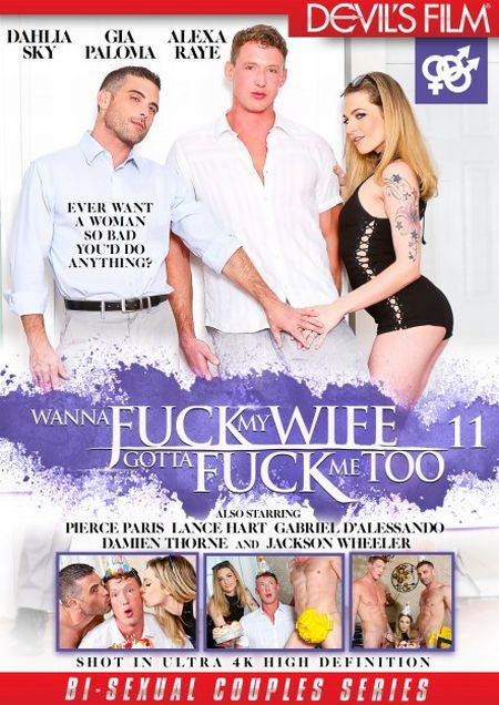 Wanna Fuck My Wife Gotta Fuck Me Too 11 / Хочешь Трахнуть Мою Жену - Только Через Мою Жопу 11 [2017]