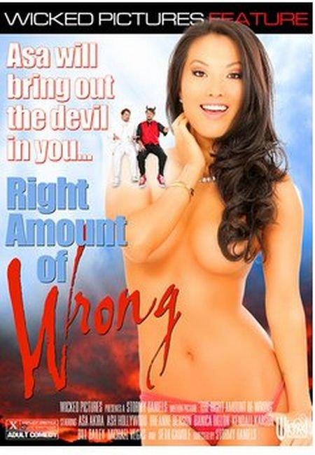 Идеально неидеальная / Right Amount of Wrong (2014)