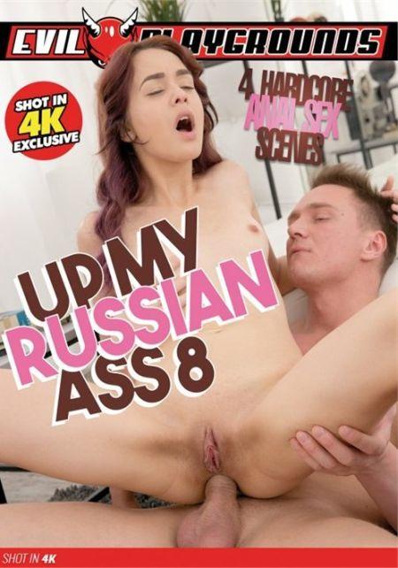 Up My Russian Ass 8 / Отымей мою русскую задницу 8 [2018]
