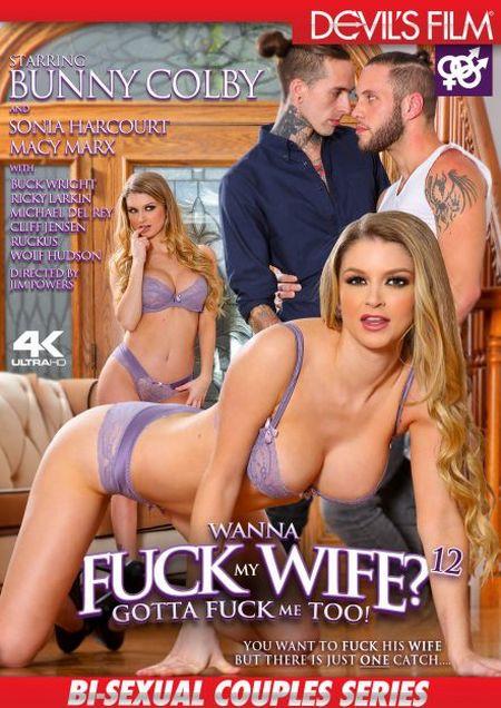 Wanna Fuck My Wife Gotta Fuck Me Too 12 / Хочешь Трахнуть Мою Жену - Только Через Мою Жопу 12 [2018]