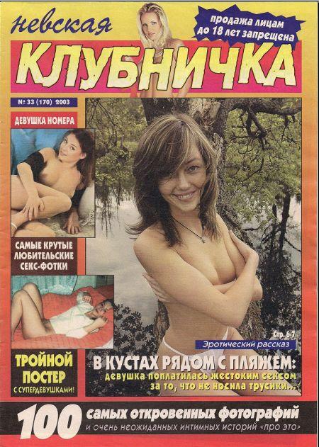 Невская клубничка №33 (170) 2003