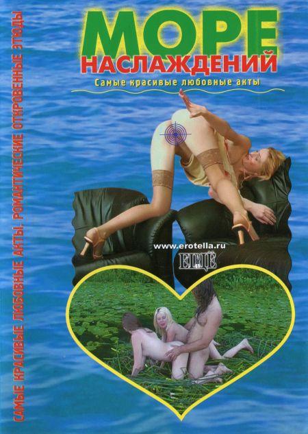 Море Наслаждений [2003]