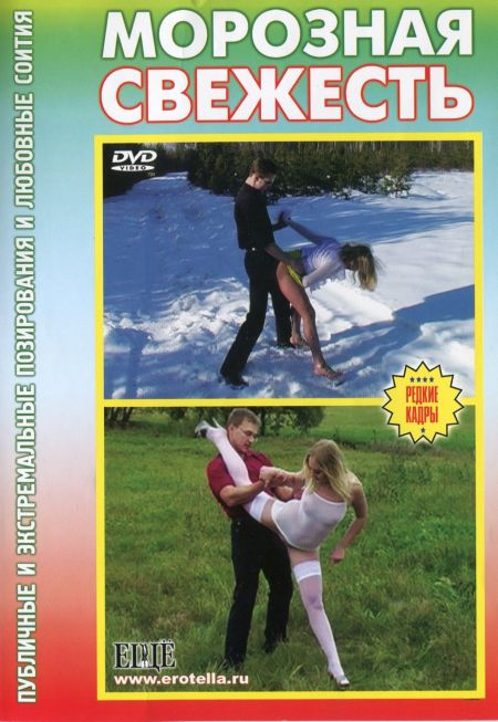 Морозная Свежесть [2004]