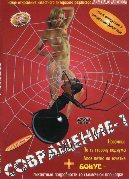 Совращение 1 (2002)