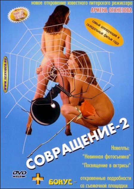Совращение 2 (2002)