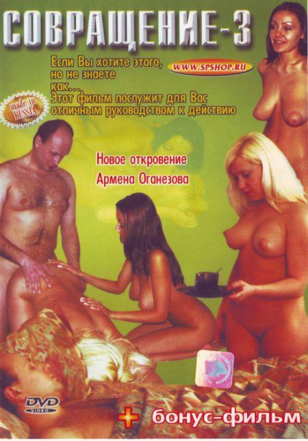 Совращение 3 (2004)