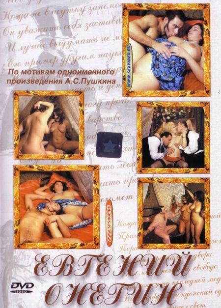 Евгений Онегин [2004]